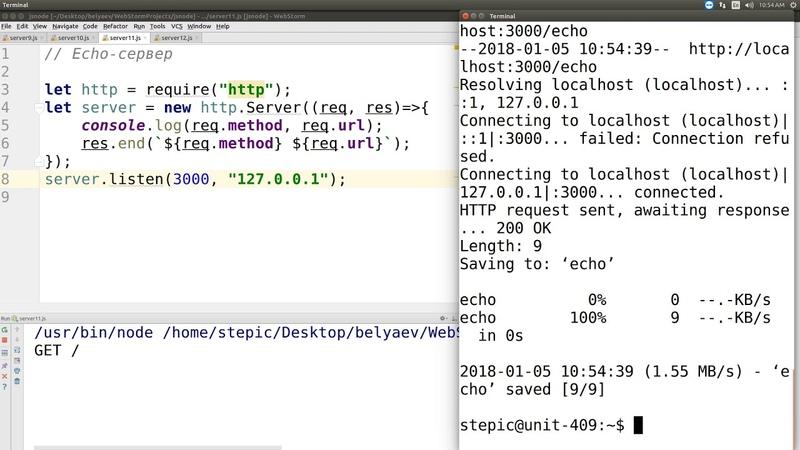 13 - Web-технологии. Node JS. Простейший сервер