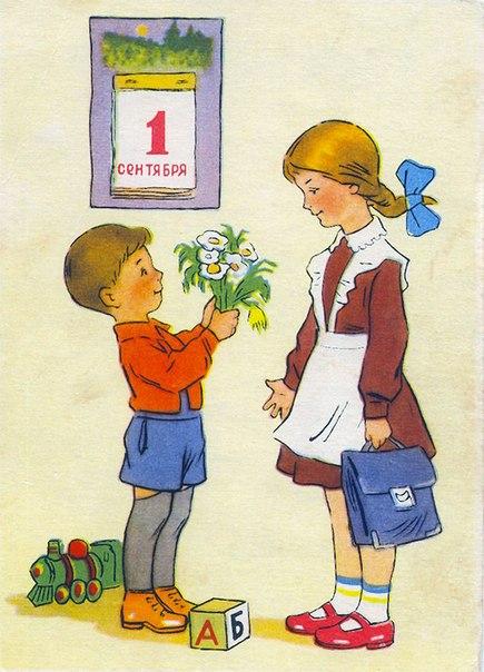 1 сентября — День знаний. Советская открытка.