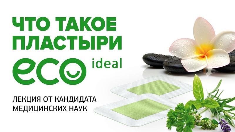 Ловцевич Сергей Михайлович. Что такое пластыри Eco Ideal? Лекция от кандидата медицинских наук