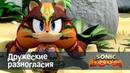 Соник Бум – Мультфильм для детей – Sonic X – Дружеские разногласия – серия 47