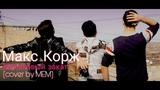 Малиновый закат - Макс Корж (Official video)(cover by MEM)