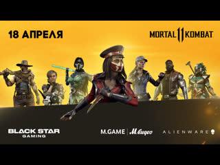 Мировая премьера. Турнир Mortal Kombat 11 в Black Star Gaming