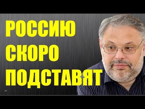 Из России сделают КОЗЛА ОТПУЩЕНИЯ Михаил Хазин 11 09 2018