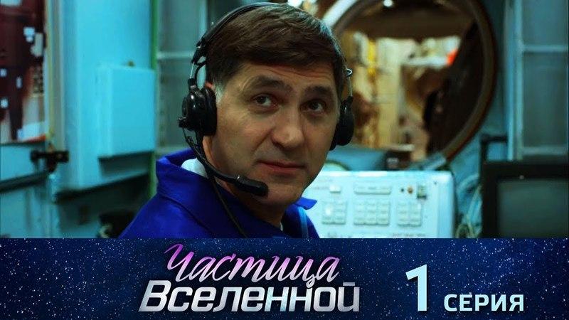 Частица вселенной российский сериал драма Исакова Яглыч и др 2018 1 2 с из8