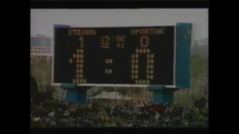 26.10.1988 КЕЧ 18 финала 1 матч Стяуа (Румыния) - Спартак (Москва) 30