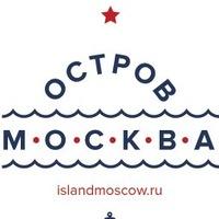 «Остров Москва»