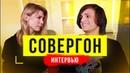 Совергон: интервью - про Тинькова, выборы и музыку