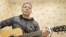 Чиж Глазами и душой под гитару cover Dima Eropkin
