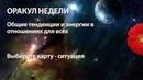 ОРАКУЛ НЕДЕЛИ МАРТ 15-25 - СООБЩЕНИЯ ВСЕЛЕННОЙ ИЛИ МЭРИ ПОППИНС, ДО СВИДАНИЯ