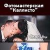 Фотомастерская Каллисто. Свадьбы, дети, семья...