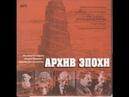 Архив эпохи Социализм путь к смерти
