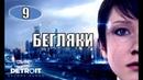 Detroit Become Human™ 9 Беглянки