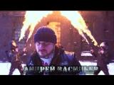 Guardsmen LE MC Андрей Васильев
