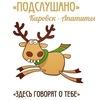 Подслушано Кировск / Апатиты