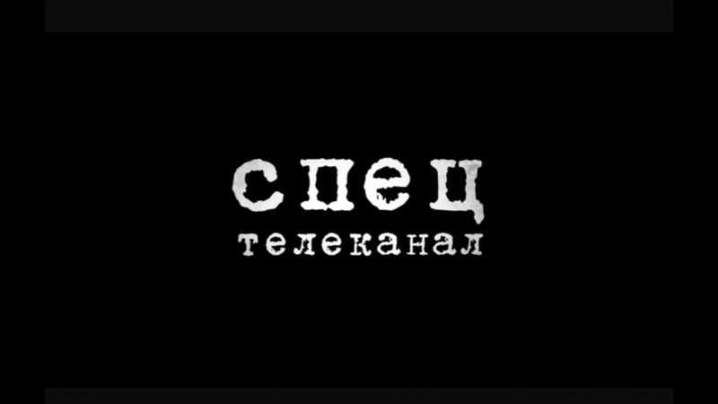 Телеканал Спец. Сергей Касымов об оппозиции и текущем моменте