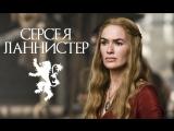 Серсея Ланнистер Игра престолов