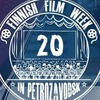 XX Неделя кино Финляндии в Петрозаводске