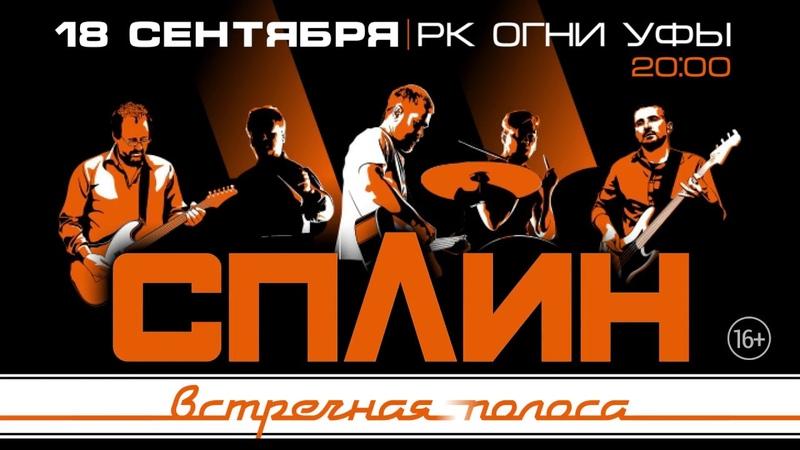 Концерт Сплин в Уфе встречная полоса