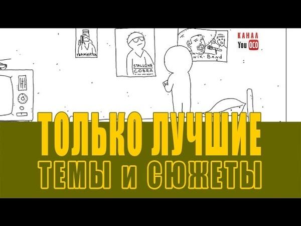 У МЕНЯ БЫЛО ДЕТСТВО (РОДОМ ИЗ СССР)