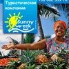 Лучший отдых с Sunny week