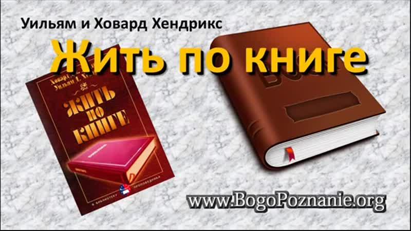 05. 10 приемов чтения Библии, Часть 3-6