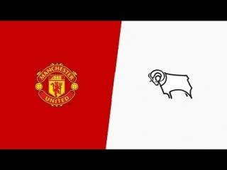 Манчестер Юнайтед - Дерби Каунти | Прямой эфир