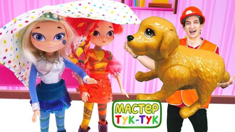 Сказочный Патруль — Игры в куклы — Мастер Тук-Тук и шкатулка