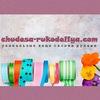 Чудеса Рукоделия (chudesa-rukodeliya.com)