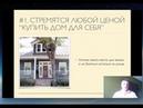 5 стратегических ошибок связанных с покупкой домов иммигрантами