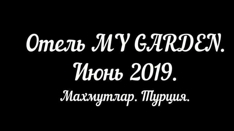 MY GARDEN Махмутлар