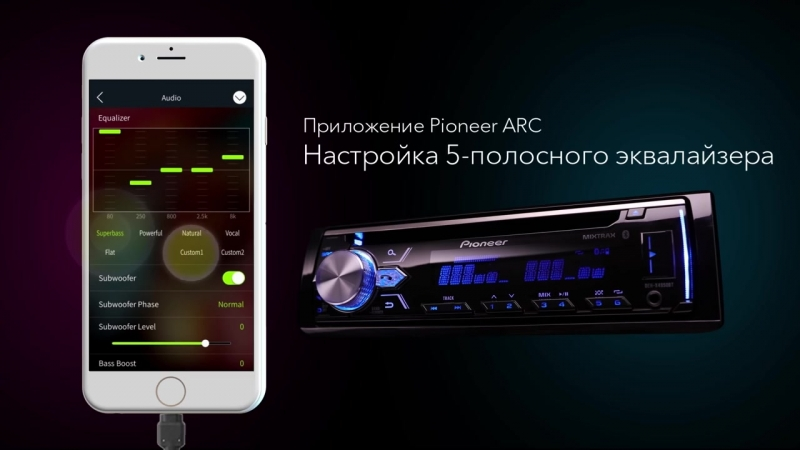 Приложение Pioneer ARC