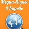 Медиа-бизнес Киров