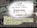 Ася Асеткина - Бүгін 12- желтоқсан қазақтың тұңғыш Үкіметі АЛАШОРДАНЫҢ дүниеге келген күні..mp4