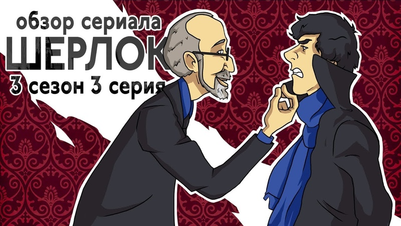 IKOTIKA - Шерлок. сезон 3 серия 3 (обзор сериала)