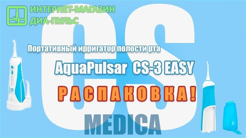 Портативный ирригатор полости рта AquaPulsar CS-3 EASY CS Medica, распаковка от Магазина ДИА-ПУЛЬС