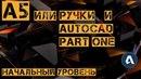 Основы AutoCAD Ручки и Автокад. Part ONE