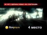 Рейтинг популярных статей на Фильм Про 05 07 13