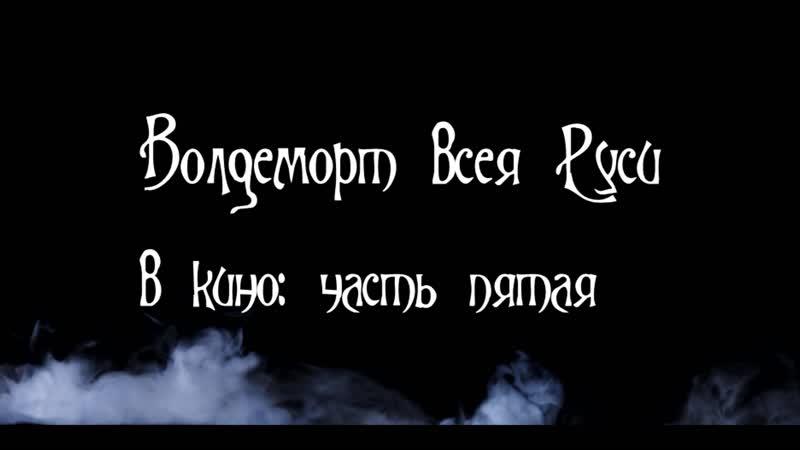 Волдеморт всея Руси в кино. Часть пятая: После дождичка в четверг (1985).