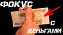Крутой фокус с деньгами 52 ая улица Фокус для Instagram TikTok Kwai