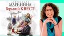 🔴Александра маринина горький квест том 1-современные детективы аудиокниги!