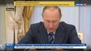 Новости на Россия 24 • Путин поблагодарил Памфилову за легитимные выборы