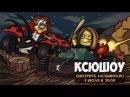 Ксюшоу #19: Rock n' Roll Racing, LEGO Racers 2 и «Кузя Жукодром» в прямом эфире