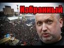 🔴ЗЕленский РАЗДЕРБАНИЛ Украину с Турчиновым и Аваковым
