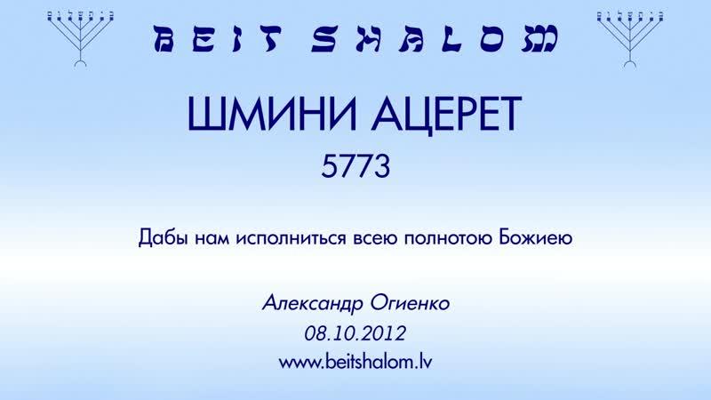 «ШМИНИ АЦЕРЕТ» 5773 «Дабы нам исполниться всею полнотою Божиею» А.Огиенко (08.10.2012)