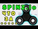 Spinz.io правила прохождения игры на русском