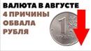 В ВАЛЮТЕ СИЛА Прогноз курса валюты на август 2018 в России Какую валюту покупать в августе