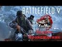 Battlefield 5 Прохождение 1 Кампании Аврора и Тиральер