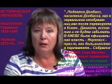 Смотреть ВСЕМ - Наталья Витренко Историческая параллель  Нацистская Германия и Украина