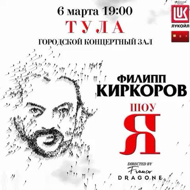 Филипп Киркоров   Москва