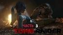 СМЕРТЕЛЬНАЯ СХВАТКА - Tomb Raider 3